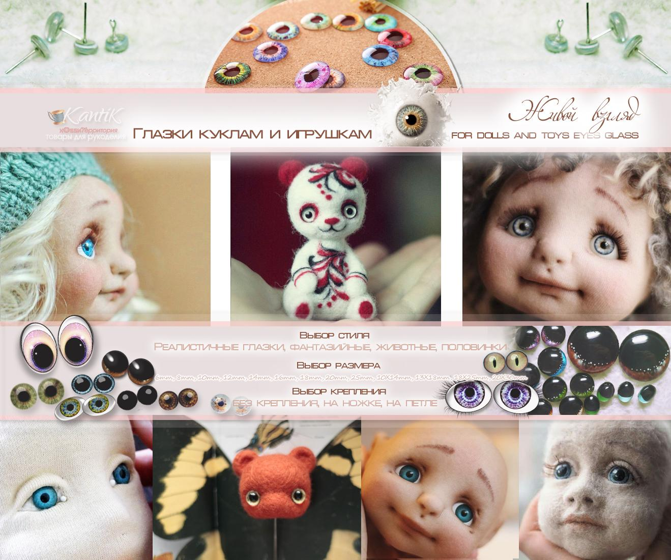 http://www.kantik.com.ua/images/jrl/for%20dolls%20and%20toys%20eyes%20glas.jpg